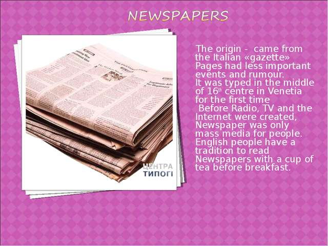 The origin - came from the Italian «gazette» Pages had less important events...