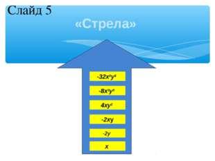 «Стрела» М И Х А И Л х -2у -2ху 4ху2 -8х2у3 -32х3у5 Слайд 5
