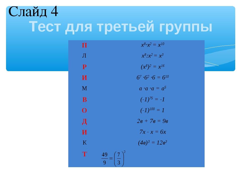 Тест для третьей группы Слайд 4 Пх8·х2 = х10 Лх8:х2 = х3 Р(х8)2 = х16 И67...
