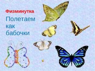 Физминутка Полетаем как бабочки