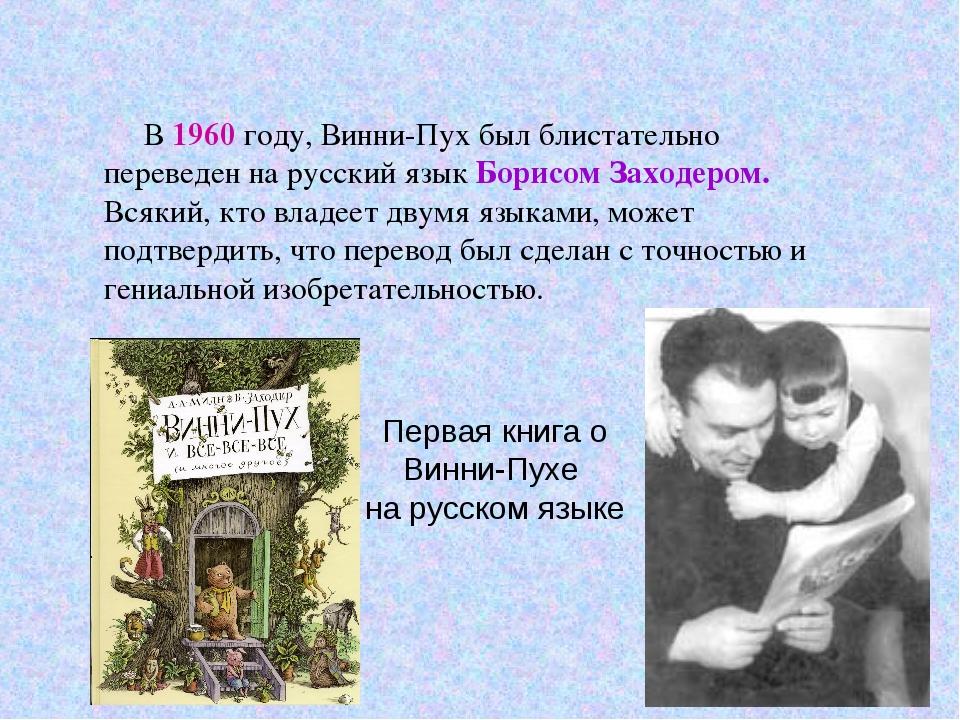 В 1960 году, Винни-Пух был блистательно переведен на русский язык Борисо...