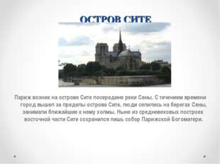 ОСТРОВ СИТЕ Париж возник на острове Сите посередине реки Сены. С течением вре
