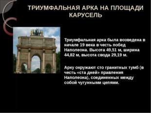 ТРИУМФАЛЬНАЯ АРКА НА ПЛОЩАДИ КАРУСЕЛЬ Триумфальная арка была возведена в нача