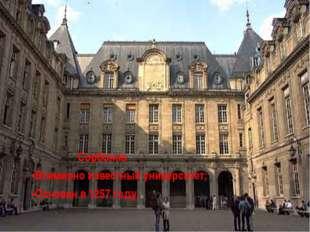 Сорбонна Сорбонна Всемирно известный университет; Основан в 1257 году.