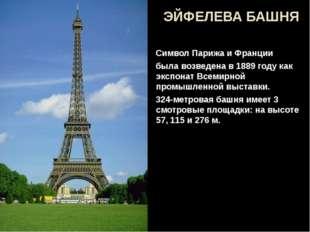 ЭЙФЕЛЕВА БАШНЯ Символ Парижа и Франции была возведена в 1889 году как экспона