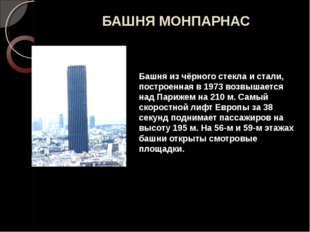 БАШНЯ МОНПАРНАС Башня из чёрного стекла и стали, построенная в 1973 возвышает