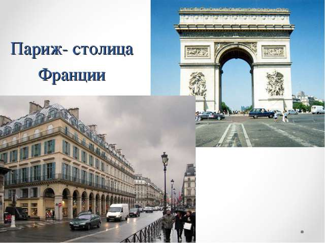 Париж- столица Франции