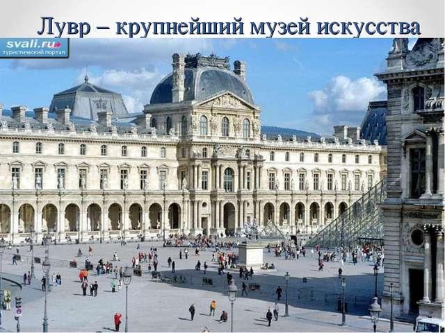 Лувр – крупнейший музей искусства
