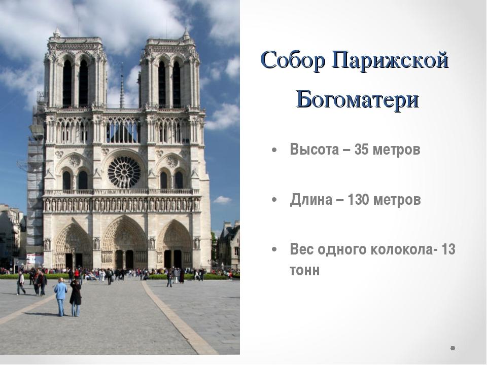Собор Парижской Богоматери Высота – 35 метров Длина – 130 метров Вес одного к...