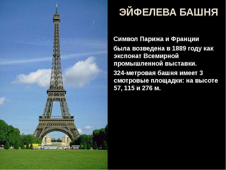 ЭЙФЕЛЕВА БАШНЯ Символ Парижа и Франции была возведена в 1889 году как экспона...