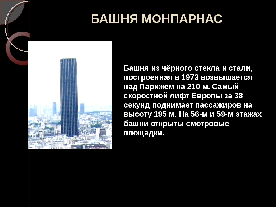 БАШНЯ МОНПАРНАС Башня из чёрного стекла и стали, построенная в 1973 возвышает...