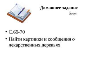 Домашнее задание 2класс С.69-70 Найти картинки и сообщения о лекарственных д