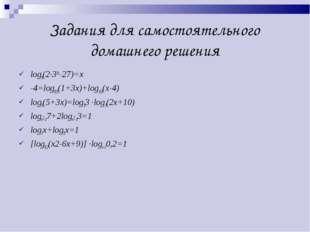 Задания для самостоятельного домашнего решения log9(2·32x-27)=x -4=log0,5(1+3