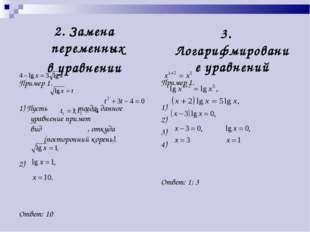 2. Замена переменных в уравнении Пример 1. 1) Пусть , тогда данное уравнение