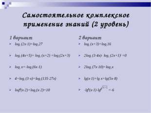 Самостоятельное комплексное применение знаний (2 уровень) 1 вариант log3 (2x-