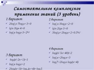 Самостоятельное комплексное применение знаний (3 уровень) 1 вариант 2log23 x-