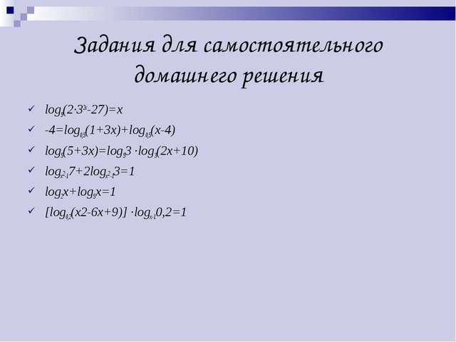 Задания для самостоятельного домашнего решения log9(2·32x-27)=x -4=log0,5(1+3...