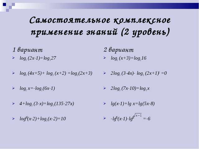 Самостоятельное комплексное применение знаний (2 уровень) 1 вариант log3 (2x-...