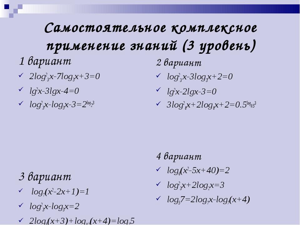 Самостоятельное комплексное применение знаний (3 уровень) 1 вариант 2log23 x-...