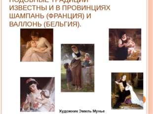 ПОДОБНЫЕ ТРАДИЦИИ ИЗВЕСТНЫ И В ПРОВИНЦИЯХ ШАМПАНЬ (ФРАНЦИЯ) И ВАЛЛОНЬ (БЕЛЬГИ
