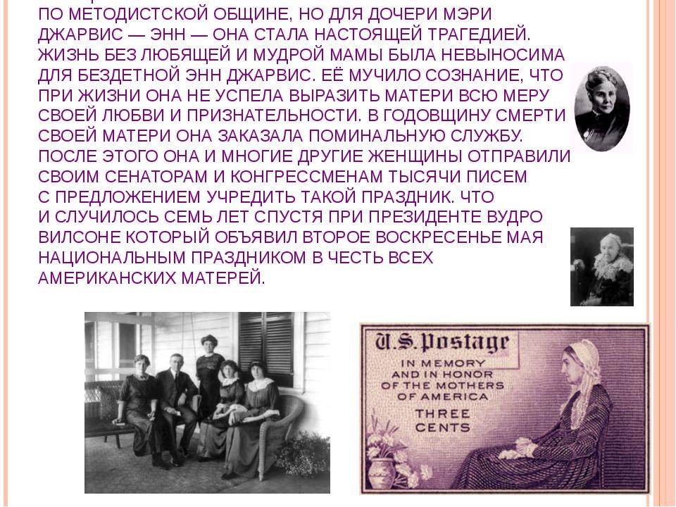 ДЕНЬ МАТЕРИ, АНАЛОГ НЫНЕШНЕГО ПРАЗДНИКА, ПОЯВИЛСЯ ВXIX ВЕКЕ ВАМЕРИКАНСКОМ...
