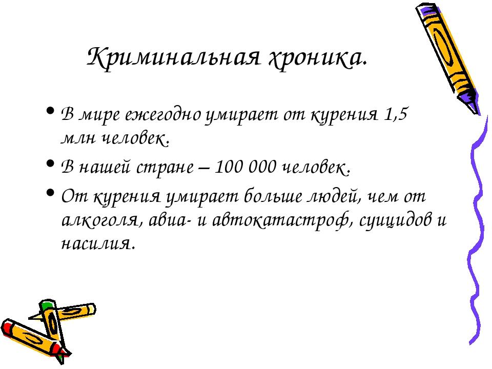 Криминальная хроника. В мире ежегодно умирает от курения 1,5 млн человек. В н...