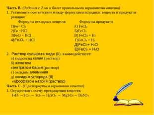 Часть В. (Задания с 2-мя и более правильными вариантами ответа) Установите со