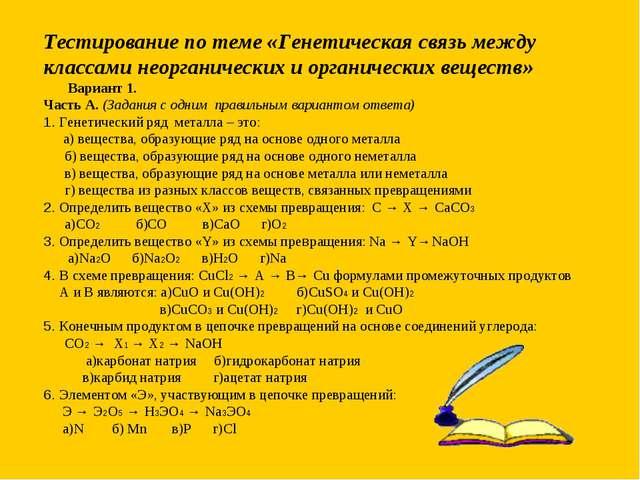 Тестирование по теме «Генетическая связь между классами неорганических и орга...