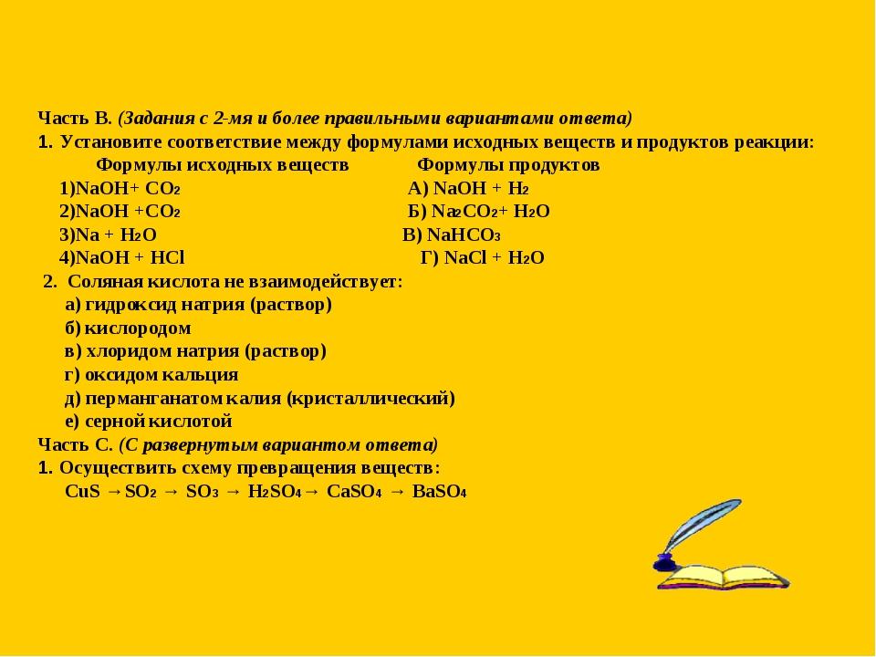 Часть В. (Задания с 2-мя и более правильными вариантами ответа) 1. Установите...