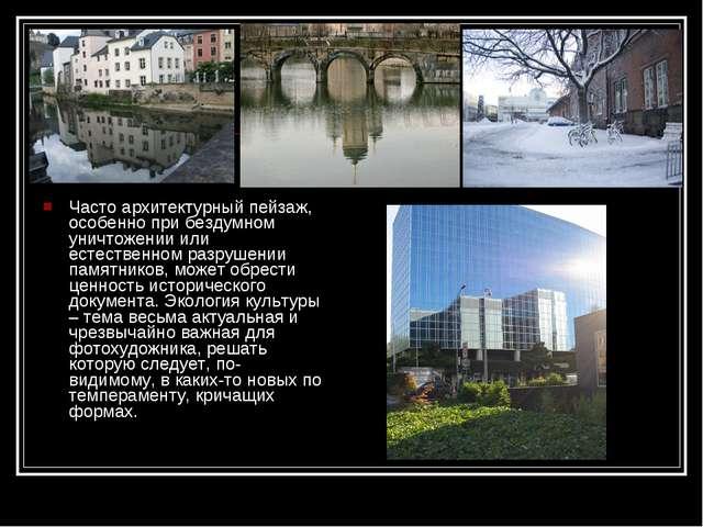 Часто архитектурный пейзаж, особенно при бездумном уничтожении или естественн...