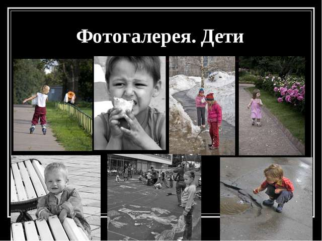 Фотогалерея. Дети
