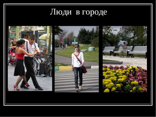 Люди в городе