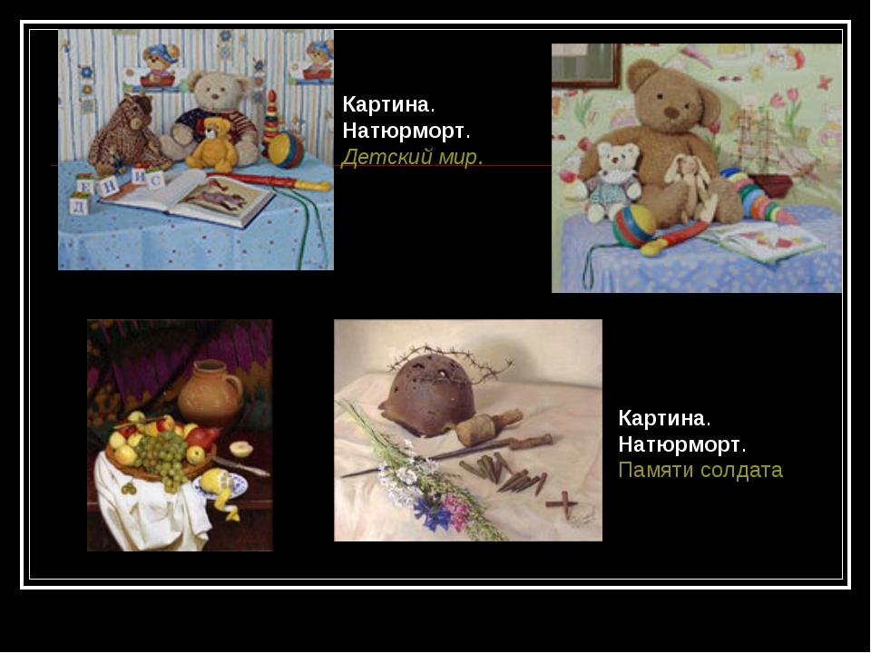 Картина. Натюрморт. Памяти солдата Картина. Натюрморт. Детский мир.