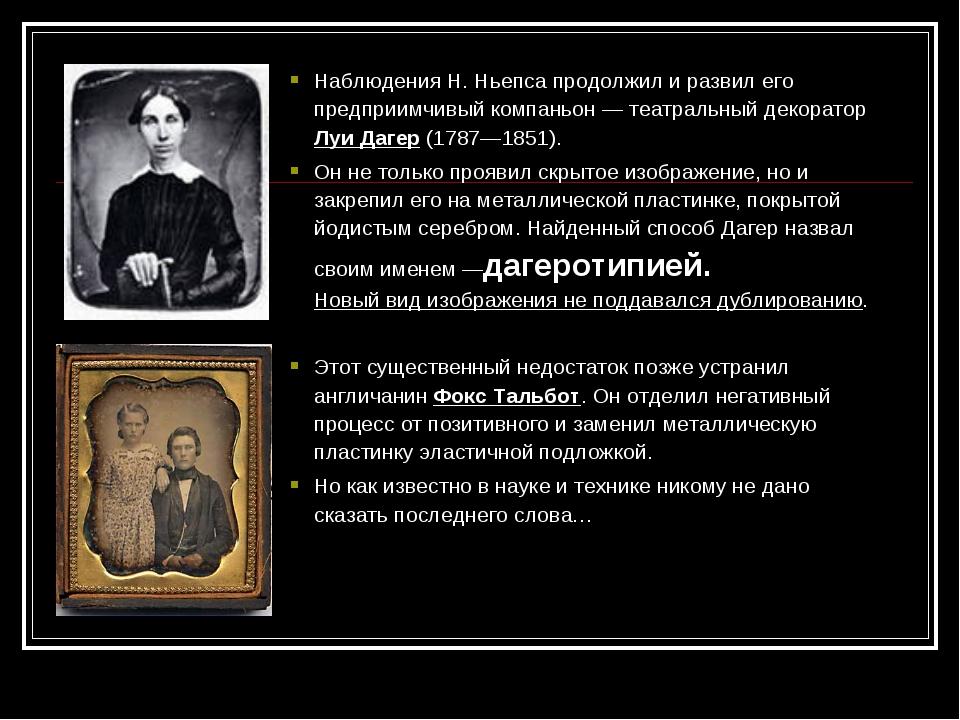Наблюдения Н. Ньепса продолжил и развил его предприимчивый компаньон — театра...