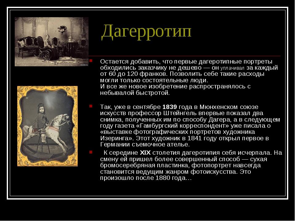 Дагерротип Остается добавить, что первые дагеротипные портреты обходились зак...
