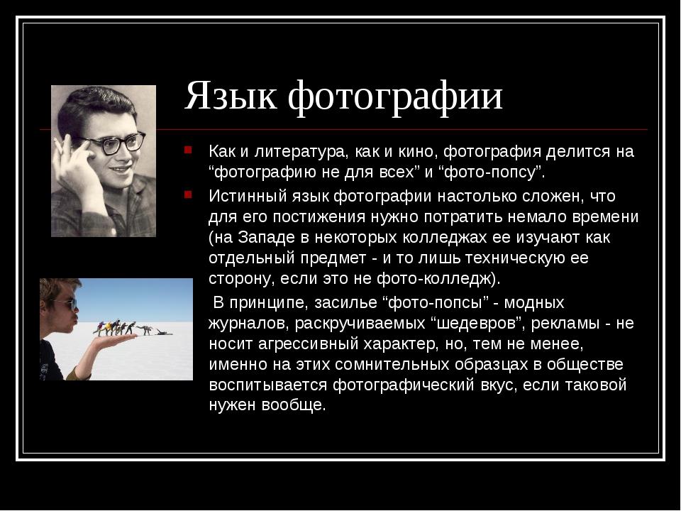 """Язык фотографии Как и литература, как и кино, фотография делится на """"фотограф..."""