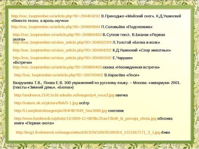http://nsc.1september.ru/article.php?ID=200404202 В.Приходько «Майский снег»,...