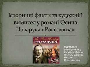 Підготувала учениця 8 класу Корнійчук Марина Вчитель Сідорова Наталія Володи