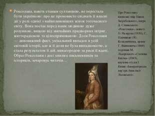 Роксолана, навіть ставши султаншею, не перестала бути українкою: про це промо