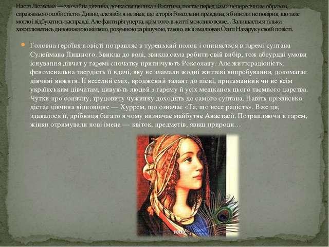 Головна героїня повісті потрапляє в турецький полон і опиняється в гаремі сул...