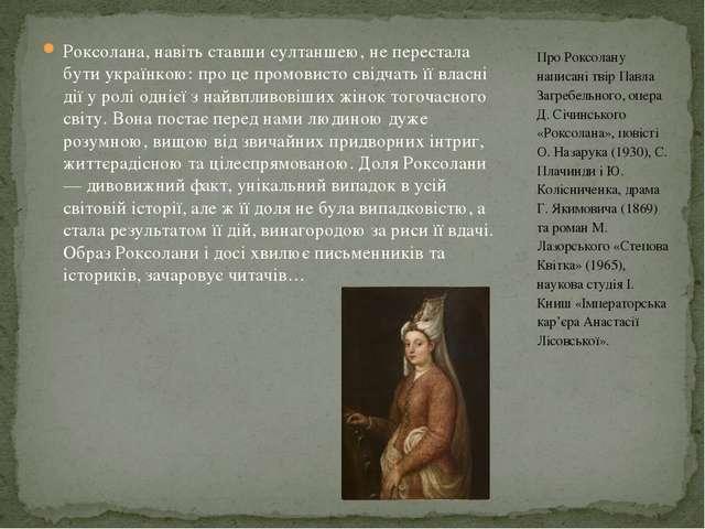 Роксолана, навіть ставши султаншею, не перестала бути українкою: про це промо...