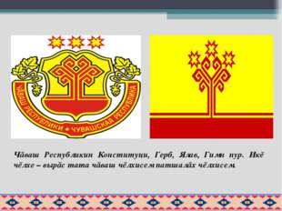 Чăваш Республикин Конституци, Герб, Ялав, Гимн пур. Икĕ чĕлхе – вырăс тата чă