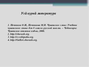 Усă курнă литература 1. Печников О.И., Печникова М.Н. Чувашское слово: Учебни