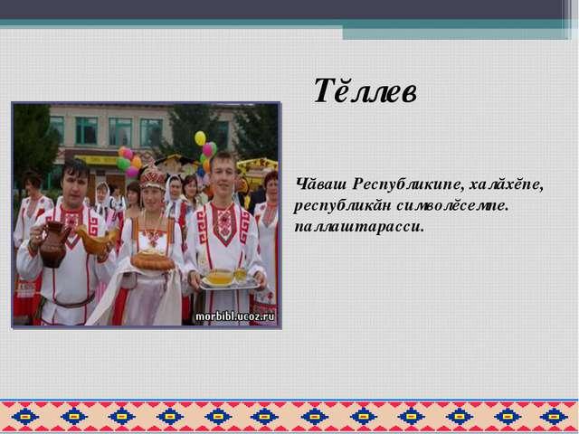 Чăваш Республикипе, халăхĕпе, республикăн символĕсемпе. паллаштарасси. Тĕллев