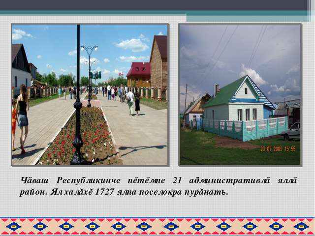 Чăваш Республикинче пĕтĕмпе 21 административлă яллă район. Ял халăхĕ 1727 ялп...