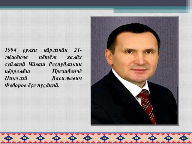 1994 çулхи кăрлачăн 21-мĕшĕнче пĕтĕм халăх суйланă Чăваш Республикин пĕрремĕш...