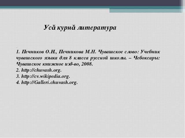Усă курнă литература 1. Печников О.И., Печникова М.Н. Чувашское слово: Учебни...