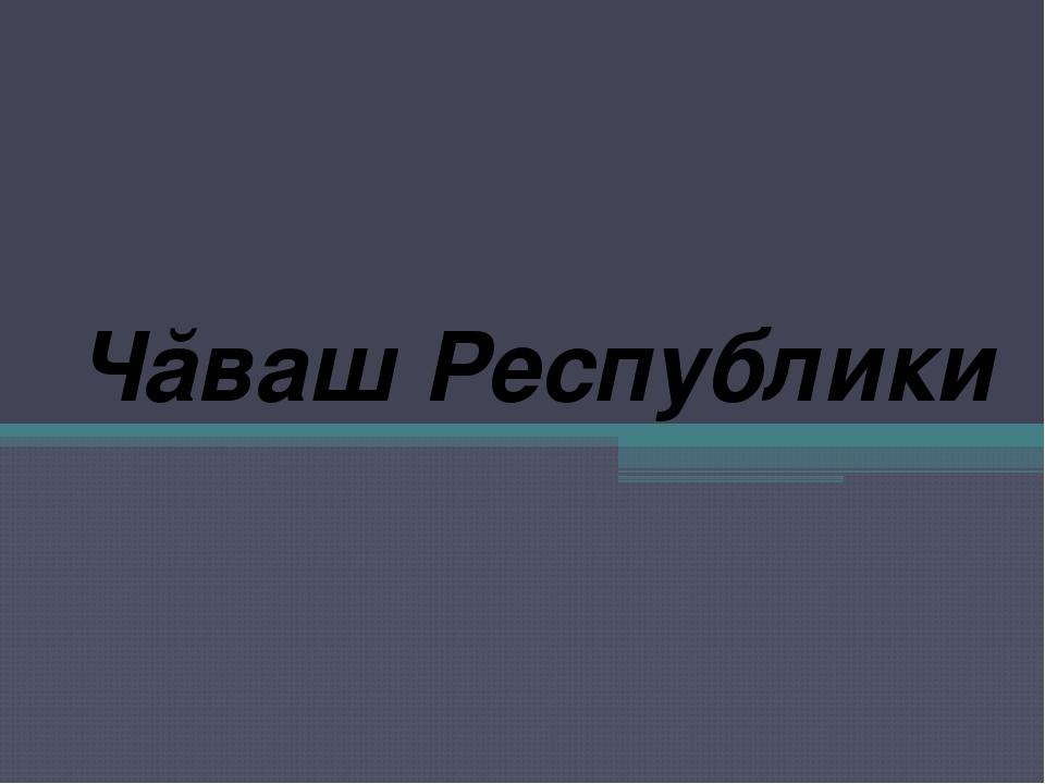 Чăваш Республики