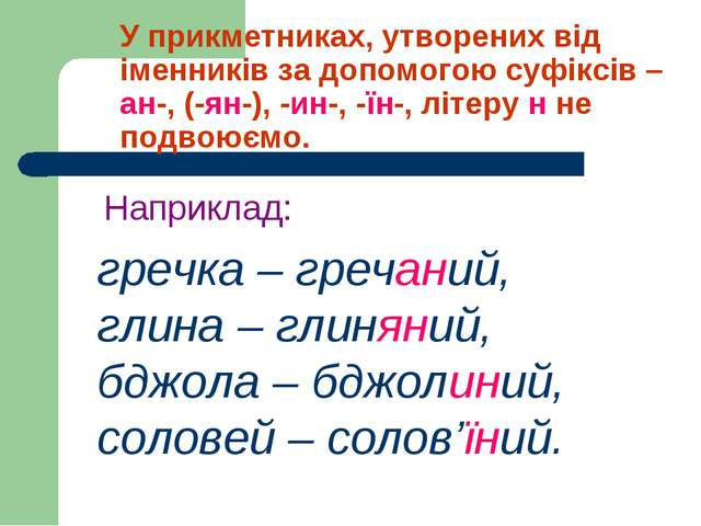 У прикметниках, утворених від іменників за допомогою суфіксів –ан-, (-ян-), -...