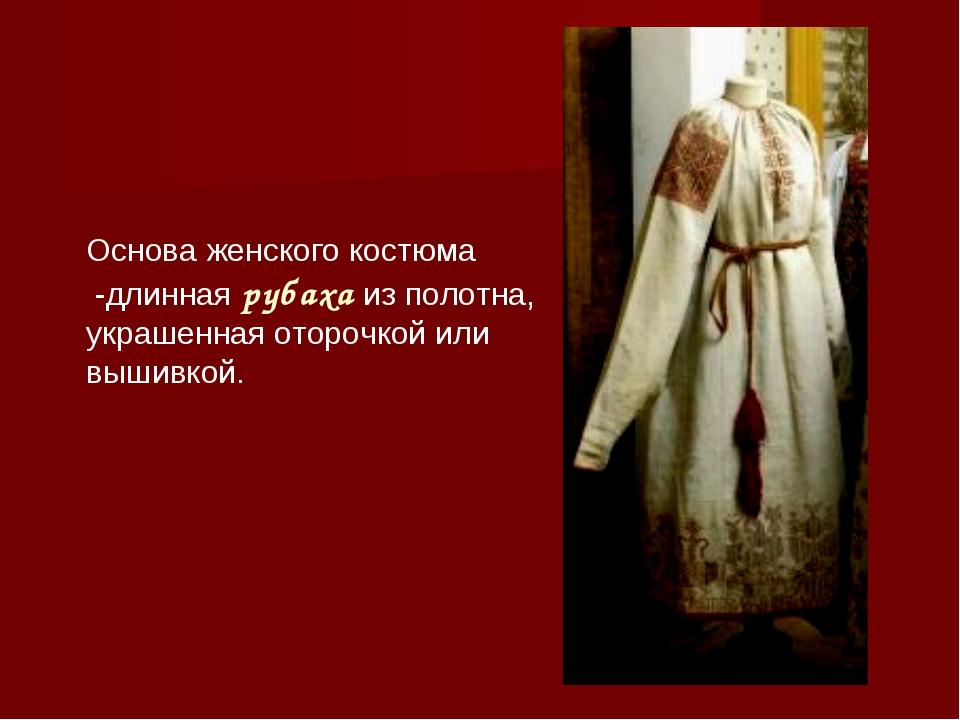 Основа женского костюма -длинная рубаха из полотна, украшенная оторочкой или...